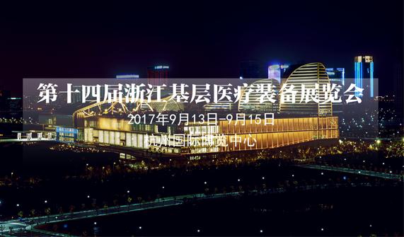 灸大夫浙江基层医疗器械展览会